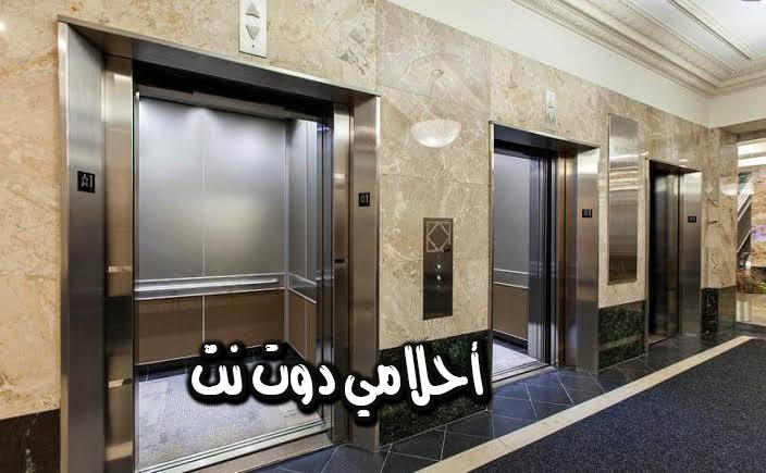تفسير رؤية المصعد في المنام