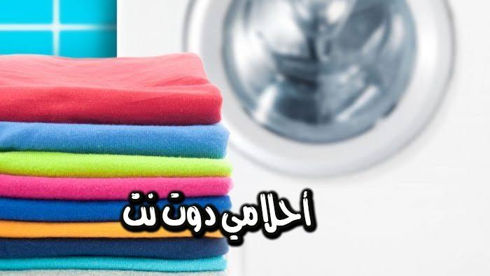 حلم غسيل الملابس في المنام للشيخ العصيمي