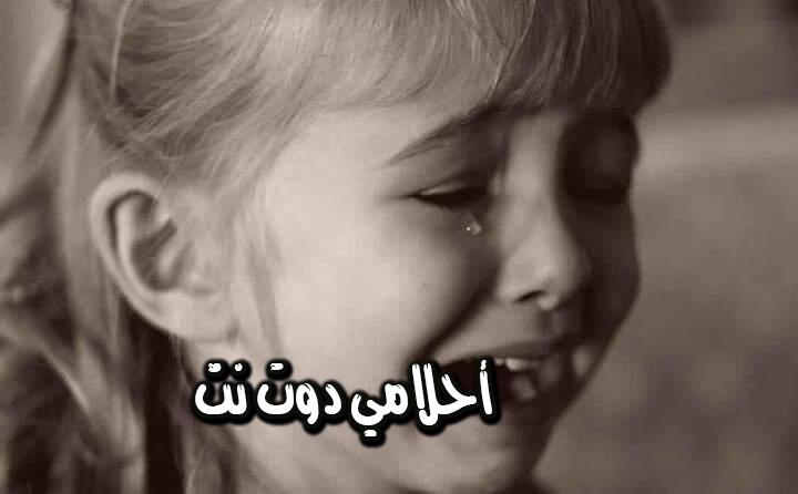 تفسير حلم البكاء في المنام ودلالاته بالخير أم الشر
