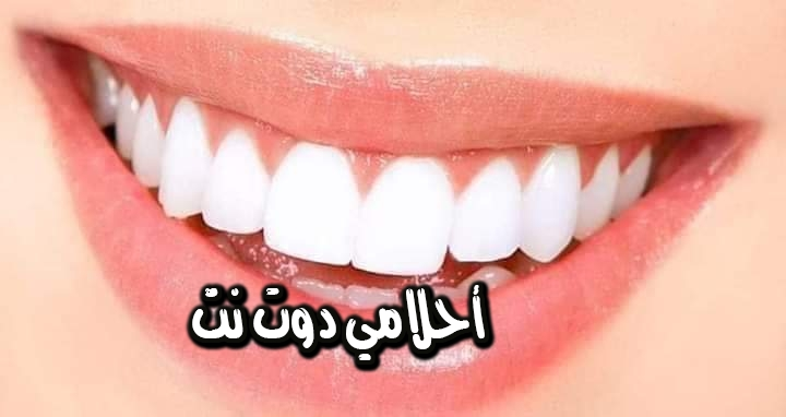 تفسير رؤية إصلاح الأسنان في المنام