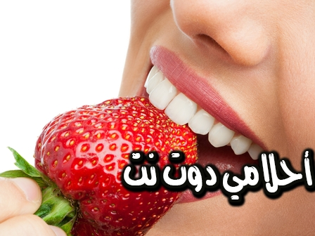 تفسير رؤية تناول ثمار الفراولة في المنام