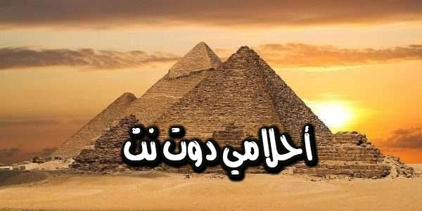 تفسير رؤية الأهرامات في المنام