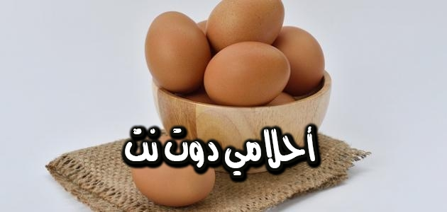 تفسير رؤية الكثير من البيض في المنام