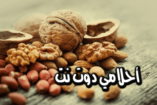 تفسير رؤية ياميش رمضان في المنام