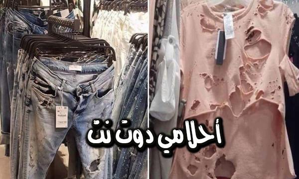 تفسير رؤية الثياب الممزقة في المنام