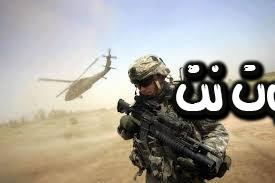 تفسير رؤية القوات المسلحة في المنام