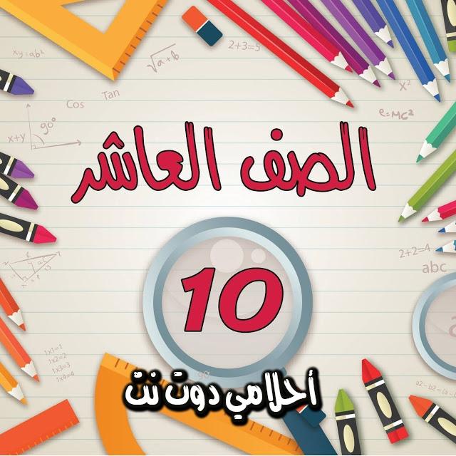 حصص الصف العاشر على منصة درسك التعليمية لليوم الاثنين 23/3/2020 منصة درسك التعليمية