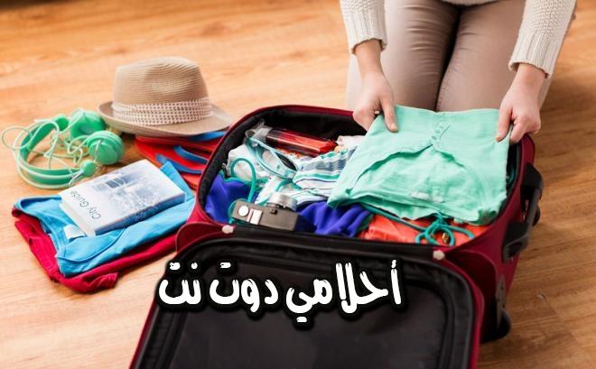 تفسير رؤية شنطة السفر ( الحقيبة )في المنام