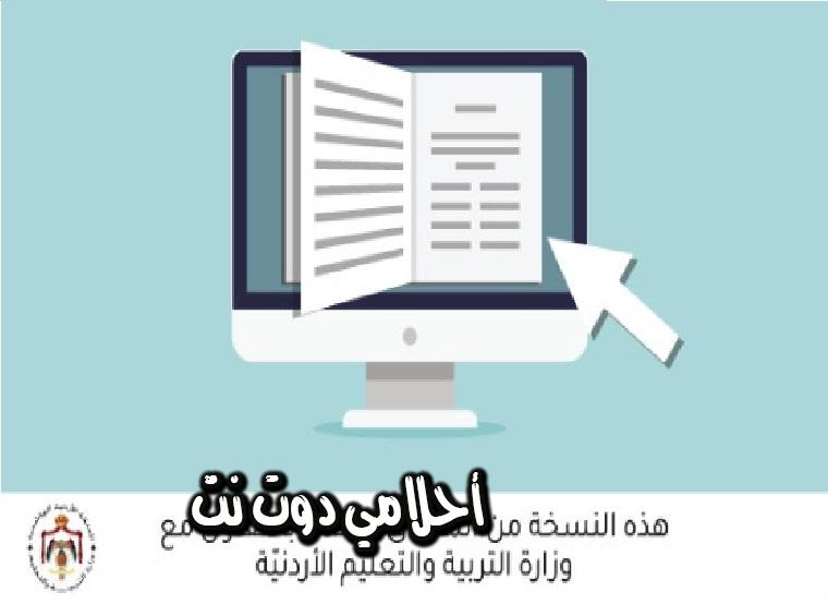 الدخول الى منصة تدريب المعلمين عن بعد teachers.gov.jo