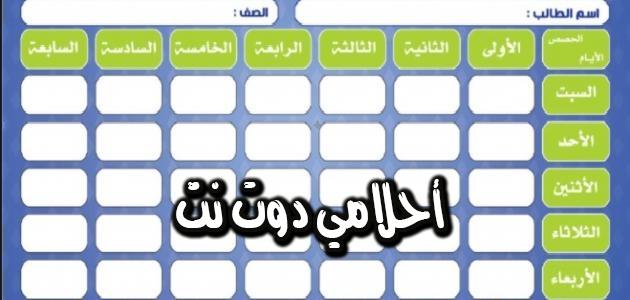 جدول حصص قناة درسك 2 من الصف السابع حتى الصف الحادي عشر يوم الاثنين 23/3/2020