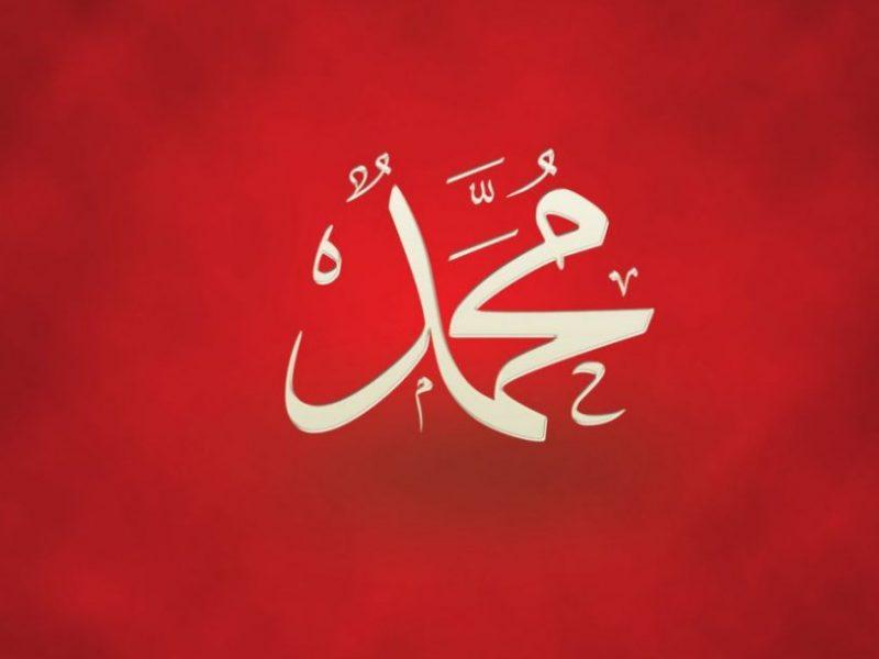 تفسير رؤية اسم النبي محمد صلى الله عليه وسلم في المنام
