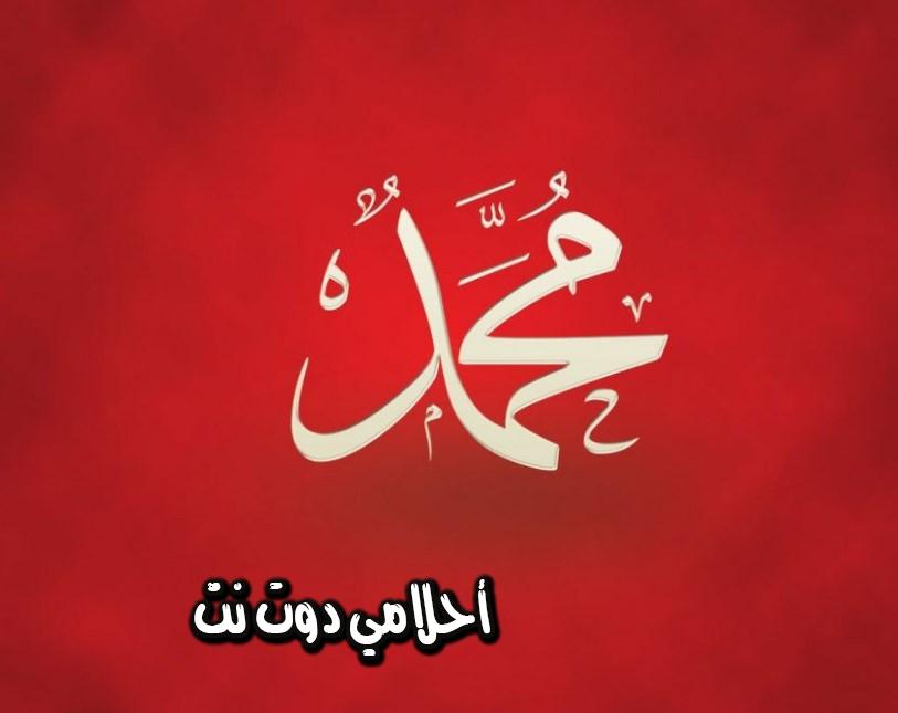 20 تفسير لرؤية اسم محمد في المنام