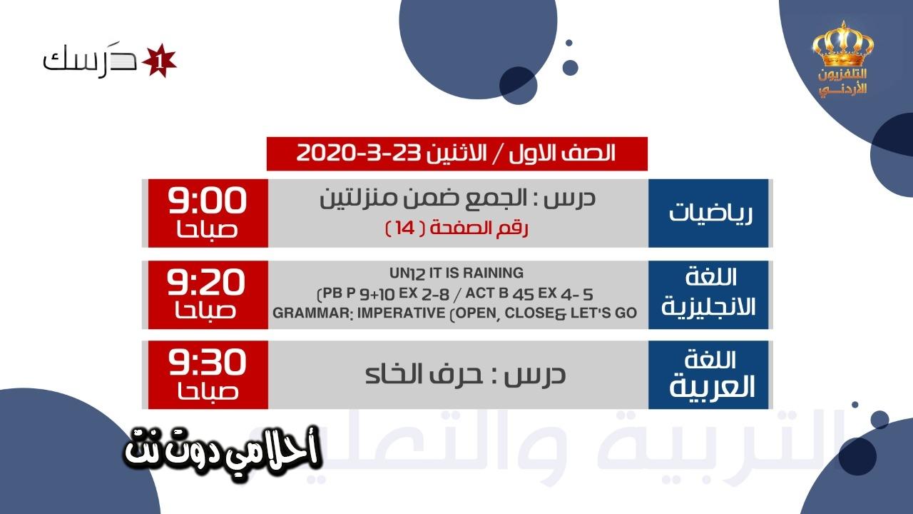 جدول حصص الصف الأول على قناة درسك 1 اليوم الاثنين 23/3/2020