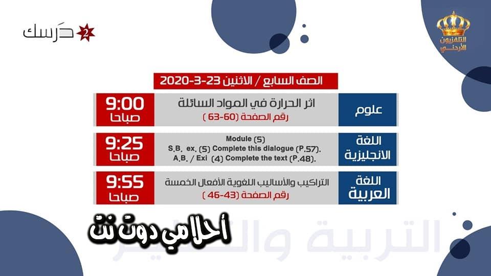 جدول حصص الصف السابع على قناة درسك 2 اليوم الاثنين 23/3/2020