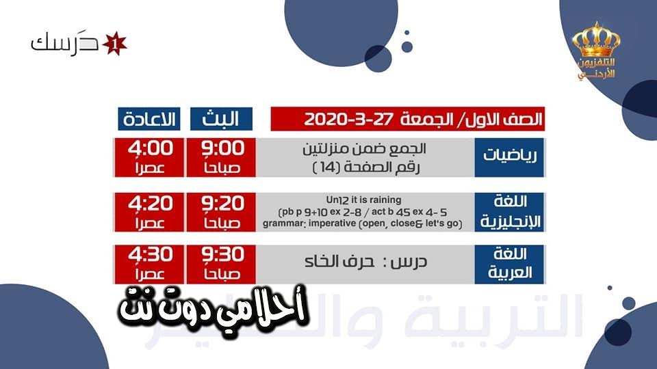 جدول حصص قناة درسك1 للصف الاول اليوم 27/3/2020 اليوم الجمعة