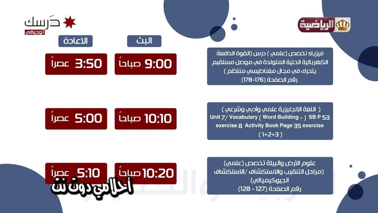 جدول حصص قناة الأردن الرياضية للصف الثاني ثانوي (التوجيهي) 29/3/2020 لليوم الأحد