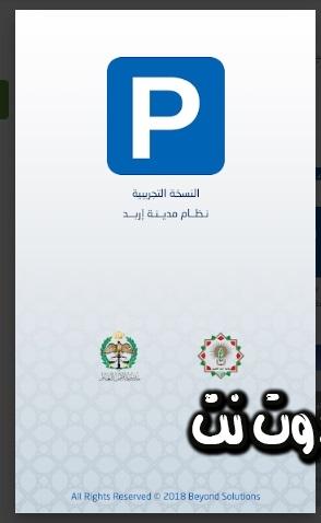 بالصور طريقة استخدام وتحميل تطبيق اوتوبارك اربد في المملكة الاردنية الهاشمية