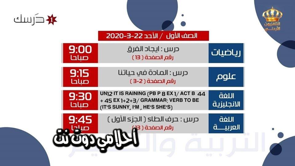 جدول حصص الصف الاول على قناة درسك 1 اليوم الأحد 22/3/2020