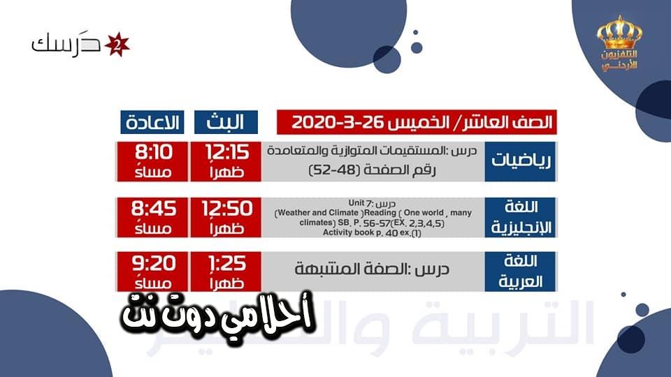 جدول حصص الصف العاشر على قناة درسك 2 اليوم الخميس 26/3/2020