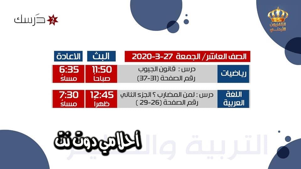 جدول حصص قناة درسك 2 للصف العاشر اليوم 27/3/2020 اليوم الجمعة
