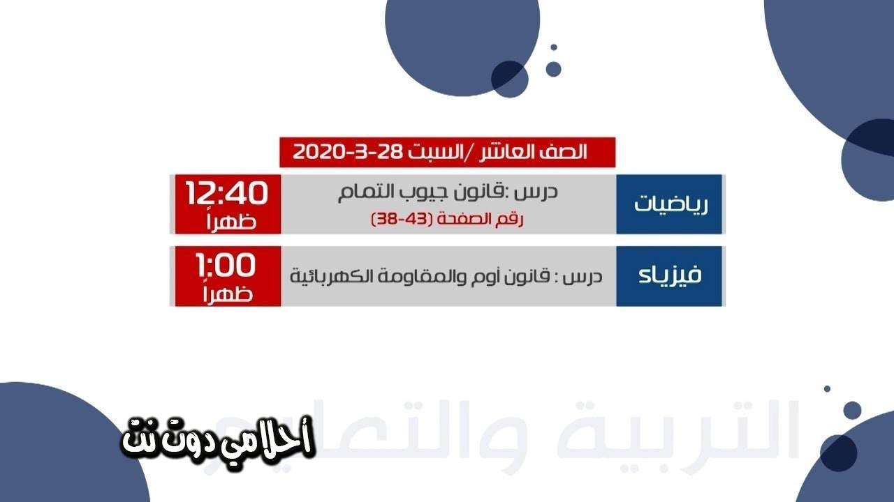 جدول حصص قناة درسك 2 لطلاب الصف العاشر لليوم السبت 28/3/2020