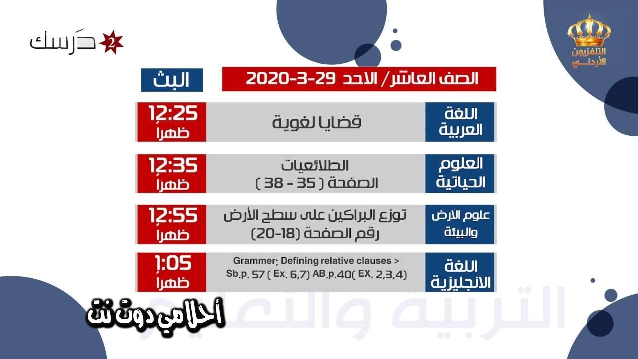 جدول حصص قناة درسك (2) التعليمية للصف العاشر لليوم الأحد 29/3/2020