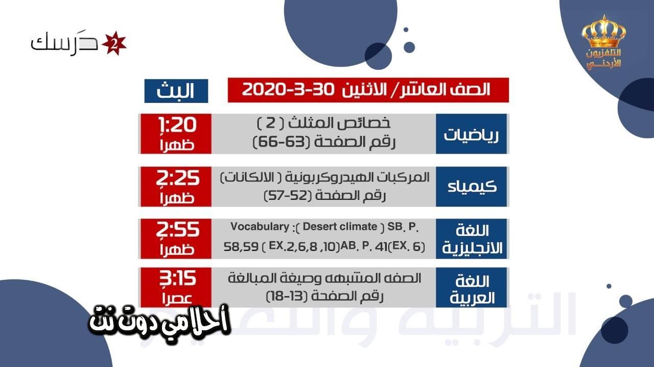 جدول حصص قناة درسك 2 الثانية / للصف العاشر اليوم الاثنين 30/3/2020