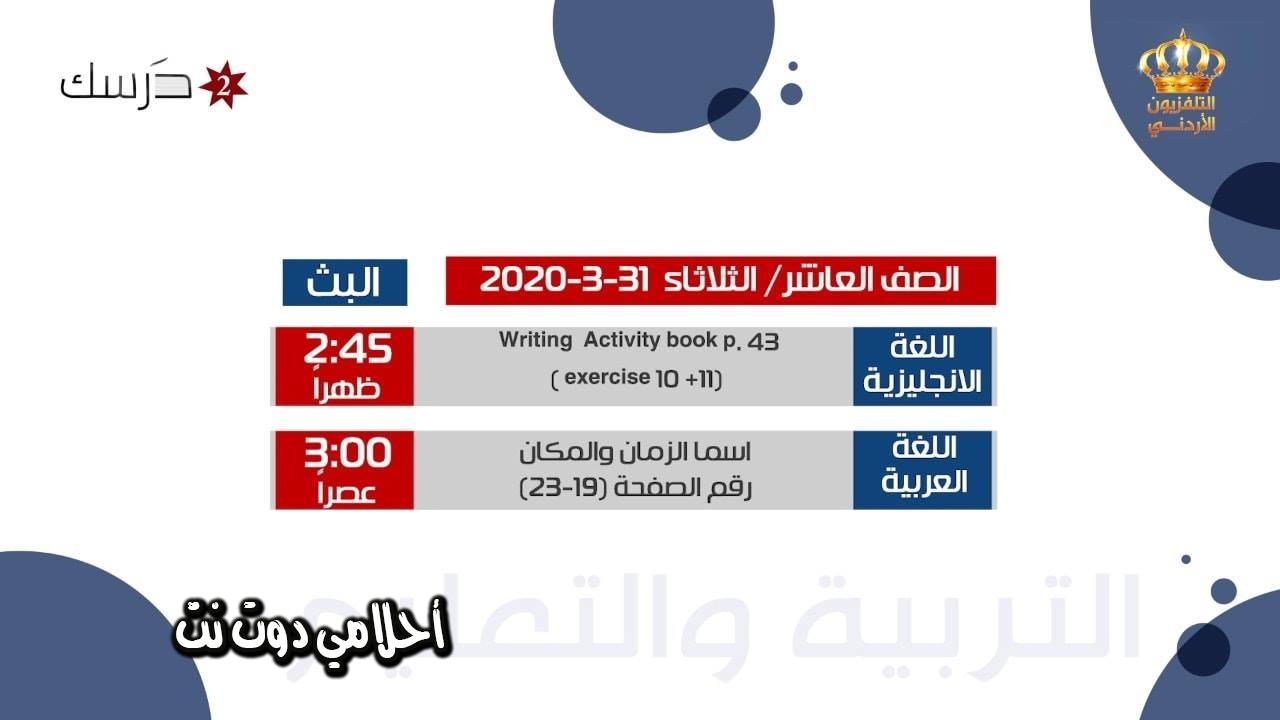 جدول حصص قناة درسك 2 للصف العاشر اليوم الثلاثاء 31/3/2020
