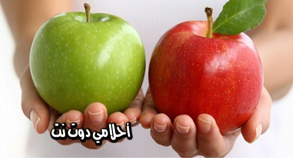 تفسير رؤية اخذ التفاحة من شخص ما في المنام