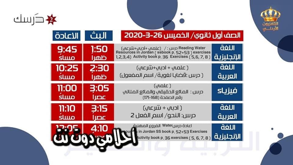 جدول حصص الصف الأول ثانوي على قناة درسك 2 اليوم الخميس 26/3/2020