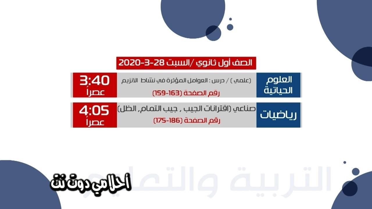 جدول حصص قناة درسك 2 لطلاب الصف الاول ثانوي لليوم السبت 28/3/2020