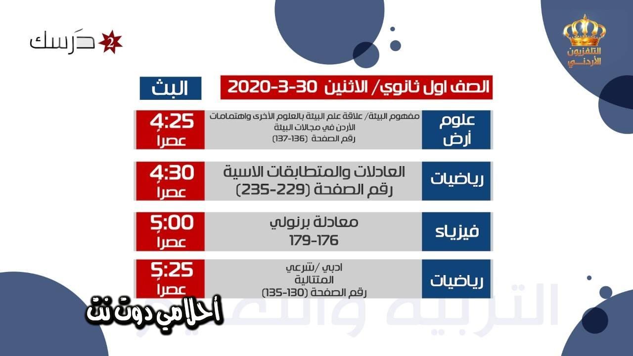 جدول حصص قناة درسك 2 الثانية / للصف الأول ثانوي اليوم الاثنين 30/3/2020