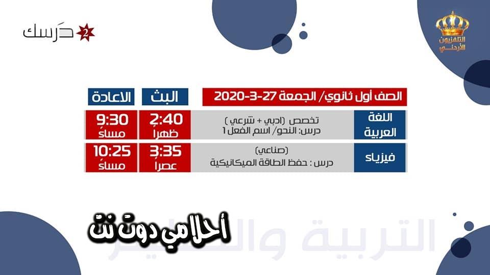 جدول حصص الصف الأول ثانوي على قناة درسك 2 لليوم الجمعة 27/3/2020