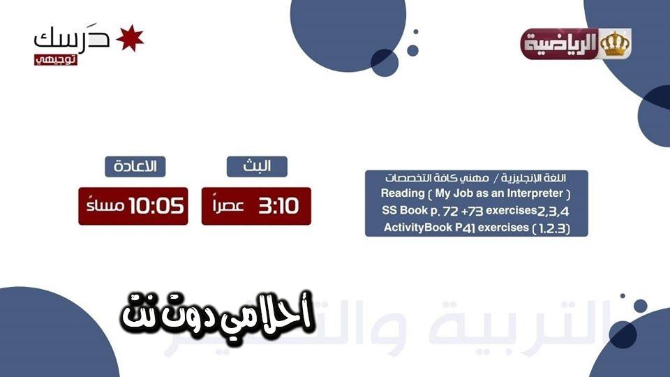 جدول حصص قناة الأردن الرياضية للصف الثاني ثانوي (التوجيهي) اليوم الجمعة 27/3/2020