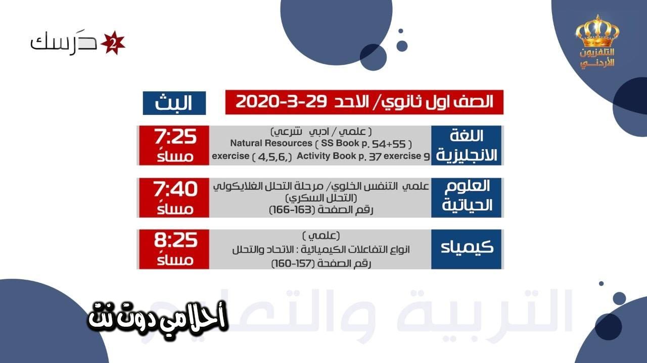 جدول حصص قناة درسك (2) التعليمية للصف الأول ثانوي لليوم الأحد 29/3/2020