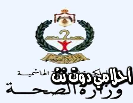 اطلاق موقع كورونا corona.moh.gov.jo الأردن