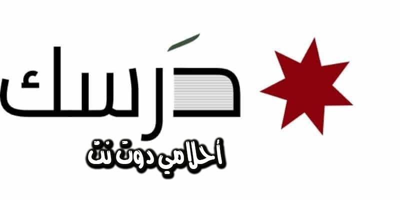 جدول حصص قناة درسك 2 للصف السابع حتى الصف الاول ثانوي اليوم الجمعة 27/3/2020