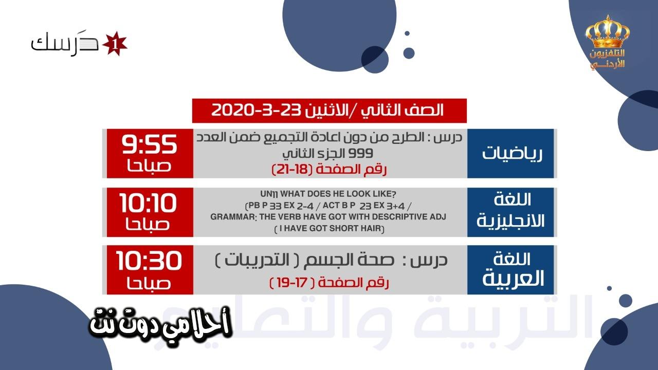 جدول حصص الصف الثاني على قناة درسك 1 اليوم الاثنين 23/3/2020