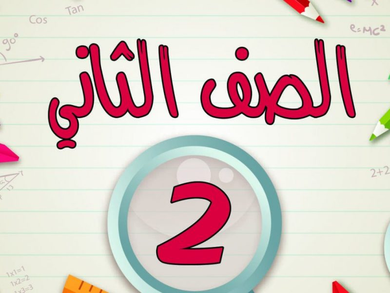 حصص الصف الثاني على منصة درسك التعليمية لليوم الاحد 22/3/2020