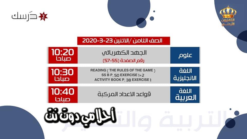 جدول حصص الصف الثامن على قناة درسك 2 اليوم الاثنين 23/3/2020