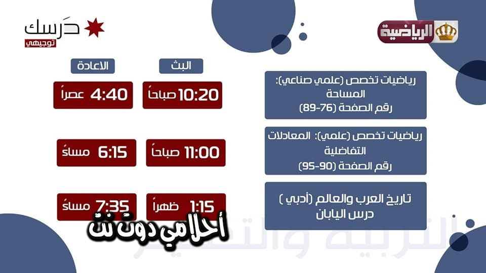 جدول حصص قناة الاردن الرياضية لطلاب الثاني الثانوي التوجيهي اليوم الخميس 26/3/2020