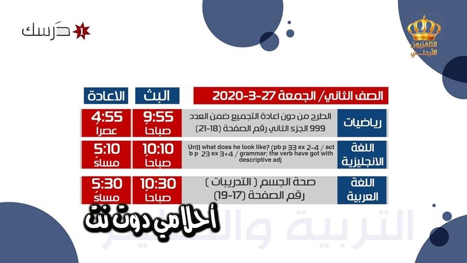 جدول حصص قناة درسك1 للصف الثاني اليوم 27/3/2020 اليوم الجمعة