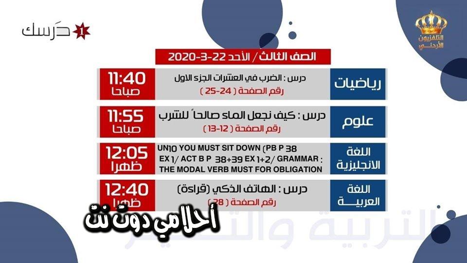 جدول حصص الصف الثالث على قناة درسك 1 اليوم الأحد 22/3/2020
