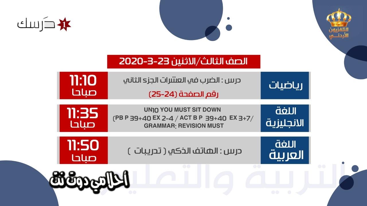 جدول حصص الصف الثالث على قناة درسك 1 اليوم الاثنين 23/3/2020