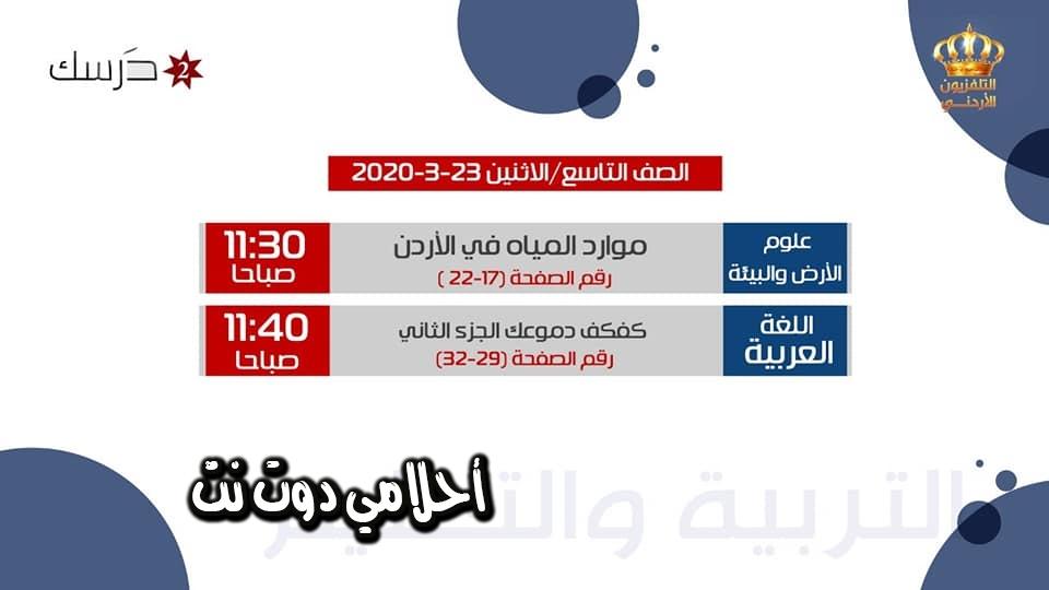 جدول حصص الصف التاسع على قناة درسك 2 اليوم الاثنين 23/3/2020