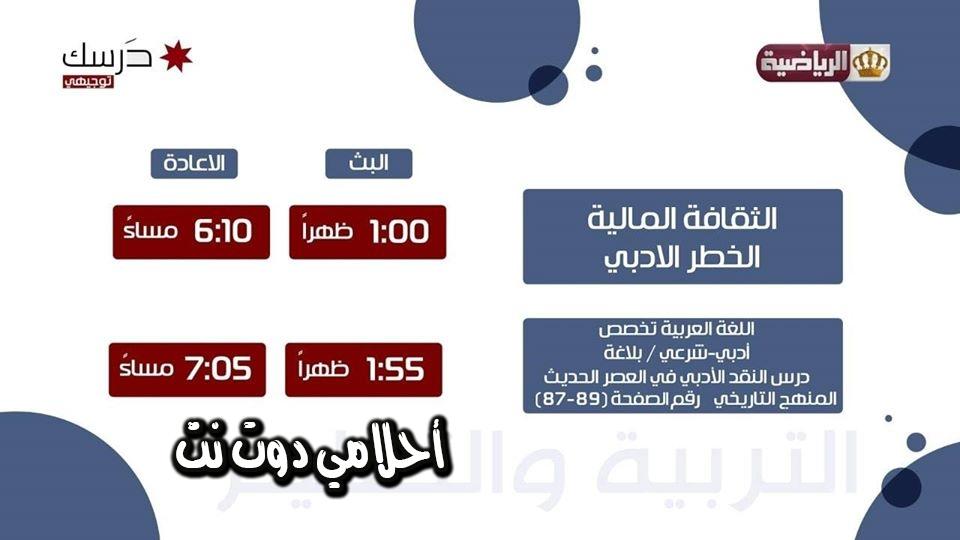 جدول حصص صف الثاني ثانوي ( التوجيهي ) على قناة الأردن الرياضية 24/3/2020 اليوم الثلاثاء