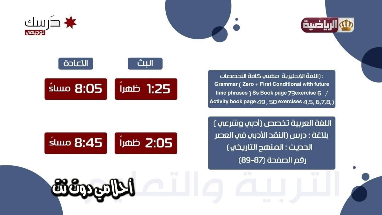 جدول حصص صف الثاني ثانوي ( التوجيهي ) على قناة الأردن الرياضية 25/3/2020 اليوم الاربعاء