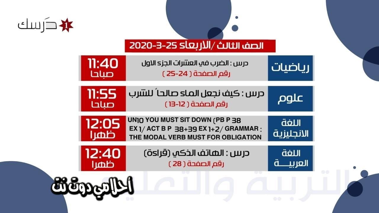 جدول حصص الصف الثالث على قناة درسك 1 اليوم الاربعاء 25/3/2020