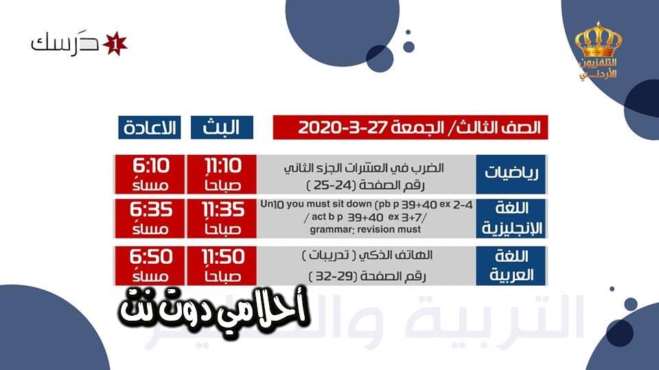 جدول حصص قناة درسك1 للصف الثالث اليوم 27/3/2020 اليوم الجمعة