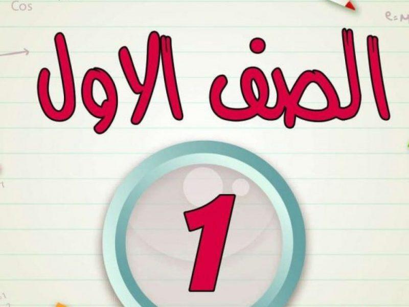 حصص الصف الاول على منصة درسك التعليمية لليوم الاحد 22/3/2020